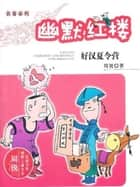 Humor dream of red chamber: bawcock's summer camp ebook by Rui Zhou, ? ?