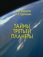 Тайна третьей планеты ebook by Варакин, Александр