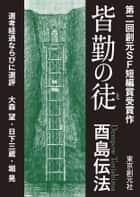 皆勤の徒 -Sogen SF Short Story Prize Edition- ebook by 酉島伝法, 酉島伝法
