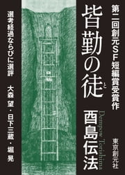皆勤の徒 -Sogen SF Short Story Prize Edition- ebook by 酉島伝法