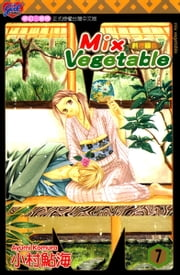 MIX VEGETABLE~料理關係~(7) ebook by 小村鮎海