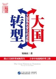 Power Transformation: The Character ebook by Dou Guoqing
