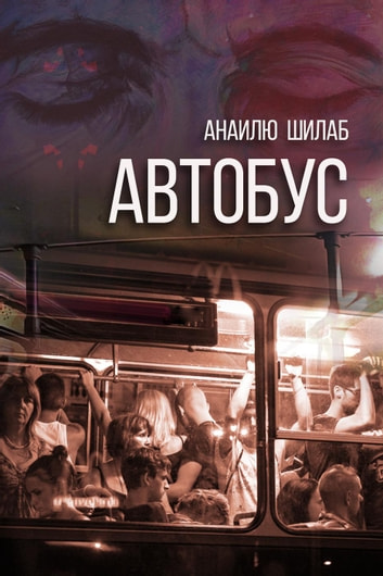 Автобус ebook by Анаилю Шилаб