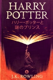 ハリー・ポッターと謎のプリンス - Harry Potter and the Half-Blood Prince ebook by Kobo.Web.Store.Products.Fields.ContributorFieldViewModel