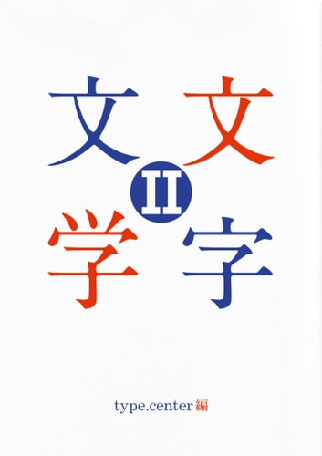 文字文学 II ebook by type.center 編