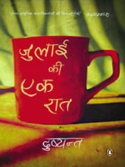 July ki ek raat - (Hindi Edition) ebook by Dushyant