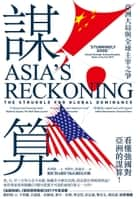 謀算:亞洲大局與全球主宰之爭 - Asia's Reckoning: The Struggle for Global Dominance 電子書 by 馬利德 (Richard McGregor), 李隆生、張逸安
