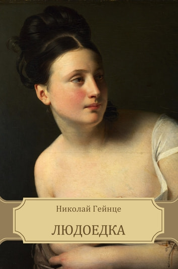Людоедка ebook by Николай   Гейнце