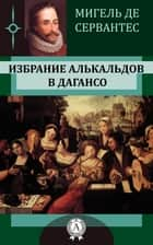 Избрание алькальдов в Дагансо ebook by Мигель де Сервантес