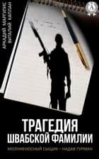 Трагедия Швабской фамилии ebook by Аркадий Маргулис, Виталий Каплан