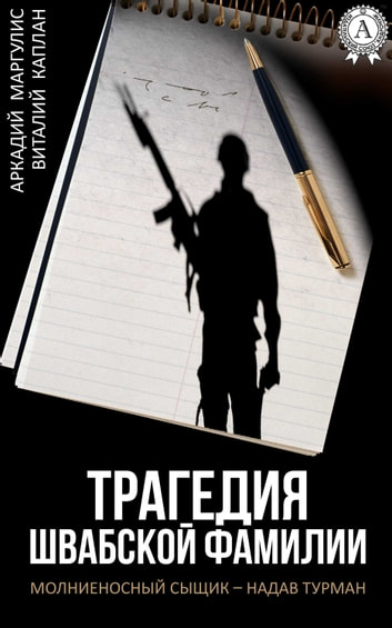 Трагедия Швабской фамилии eBook by Аркадий Маргулис,Виталий Каплан