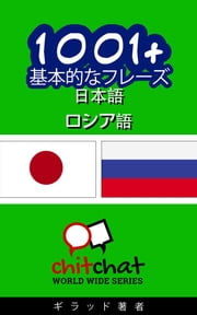 1001+ 基本的なフレーズ 日本語 - ロシア語 ebook by Kobo.Web.Store.Products.Fields.ContributorFieldViewModel