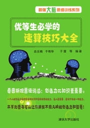 优等生必学的速算技巧大全 ebook by 于雷