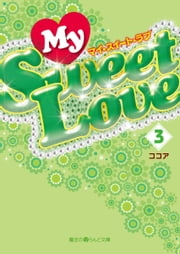 My Sweet Love(3) ebook by ココア