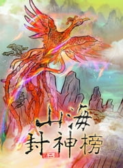 盤古大神 B - Realm of Chaos B(Traditional Chinese) ebook by 蘆葦草