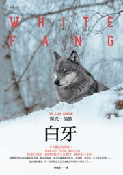 白牙 - White Fang ebook by 傑克.倫敦 Jack London, 林捷逸