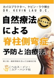 自然療法による脊柱側湾症予防と治療法 ebook by Kobo.Web.Store.Products.Fields.ContributorFieldViewModel