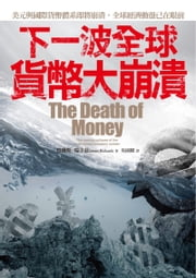 下一波全球貨幣大崩潰 - The Death of Money:The Coming Collapse of the International Monetary System ebook by 詹姆斯‧瑞卡茲(James Rickards), 吳國卿