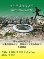 奇幻足球世界之旅: 实践战略与战术 ebook by Kobo.Web.Store.Products.Fields.ContributorFieldViewModel