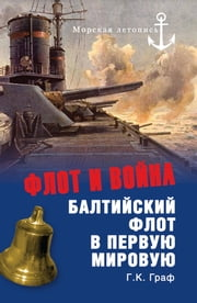 Флот и война. Балтийский флот в Первую мировую ebook by Гаральд Карлович Граф