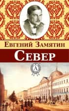 Север ebook by Евгений Замятин