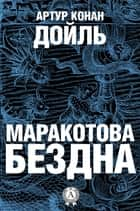 Маракотова бездна ebook by Артур Конан Дойл