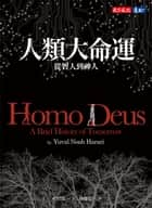 人類大命運 - Homo Deus ebook by 哈拉瑞