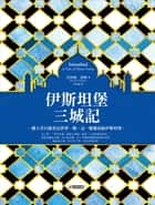 伊斯坦堡三城記 - Istanbul:A Tale of Three Cities ebook by 貝坦妮.休斯, Bettany Hughes, 林金源