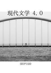 現代文学 4.0 ebook by SHIPYARD