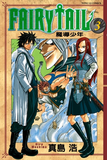 FAIRY TAIL 魔導少年 (3) ebook by 真島浩