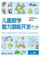 Children Math IQ Training 5-6 years old 3 ebook by He Qiuguang