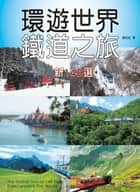 環遊世界鐵道之旅新148選 - The Grand Tour of 148 Train Rides around the World 電子書 by