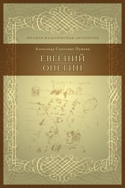 Евгений Онегин ebook by Пушкин, Александр Сергеевич