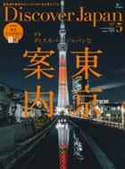 Discover Japan 2017年5月號 Vol.67 【日文版】 ebook by Discover Japan編輯部