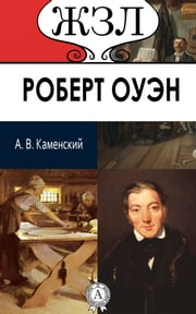 ЖЗЛ. Роберт Оуэн ebook by А. В. Каменский
