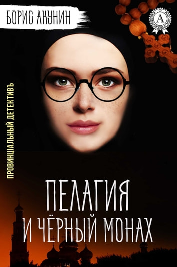 Пелагия и черный монах eBook by Борис Акунин