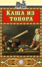 Каша из топора ebook by Аноним