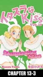 itazurana Kiss - Chapter 13-3 ebook by Kaoru Tada
