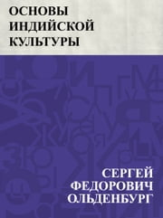 Osnovy indijskoj kul'tury ebook by Сергей Федорович Ольденбург