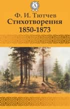 Стихотворения 1850-1873 ebook by Ф. И. Тютчев