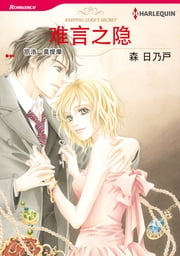 禾林漫画: 难言之隐 - Harlequin Comics ebook by Carole Mortimer,Hinoto Mori