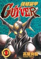 強殖裝甲GUYVER (9) ebook by 高屋良樹