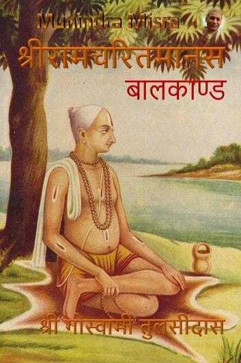 बालकाण्ड - Baalkand - श्रीरामचरितमानस - Ramcharitramanas ebook by Goswami Tulsidas,Munindra Misra