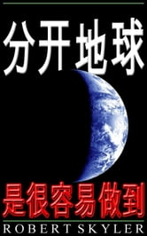 分开地球 - 是很容易做到 ebook by Robert Skyler