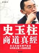 史玉柱商道真經 ebook by 趙越