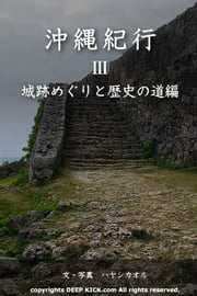 沖縄紀行3:城跡めぐりと歴史の道編 ebook by Kobo.Web.Store.Products.Fields.ContributorFieldViewModel