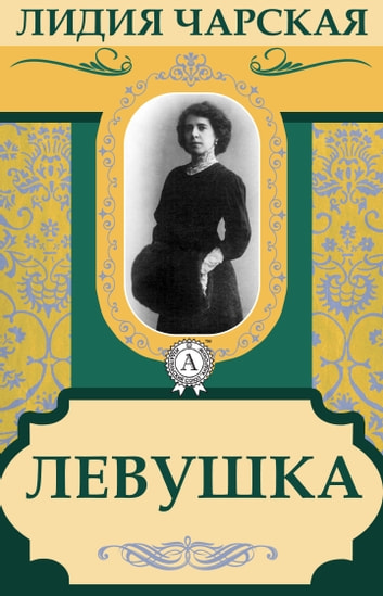 Левушка ebook by Лидия Чарская