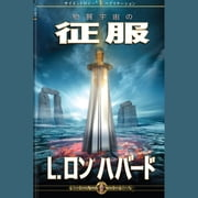 Conquest of the Physical Universe (JAPANESE) audiobook by L. Ron Hubbard