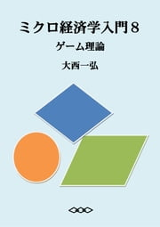 Introductory Microeconomics 8: Game Theory ebook by Kazuhiro Ohnishi