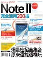 Samsung GALAXY Note II 完全活用200技 ebook by 3C布政司, 阿祥
